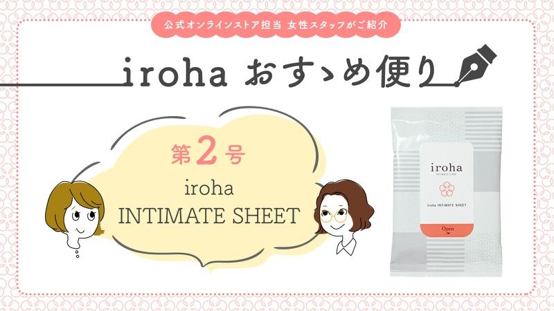 irohaおすゝめ便り 第2号は『iroha INTIMATE SHEET特集』!