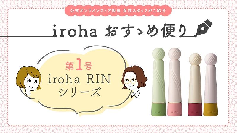 irohaおすゝめ便り 記念すべき第1号は、大人気『RINシリーズ特集』!