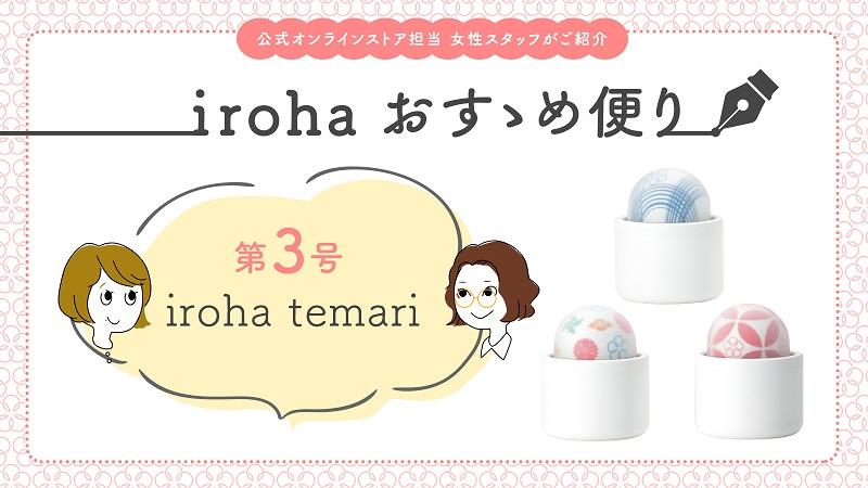 irohaおすゝめ便り 第3号は『iroha temari特集』