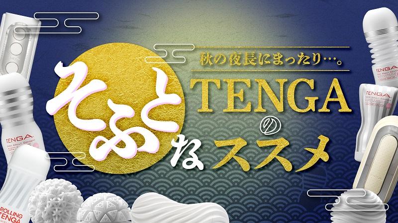 秋の夜長をまったりゆっくり楽しめる「そふとなTENGA」はいかがですか?