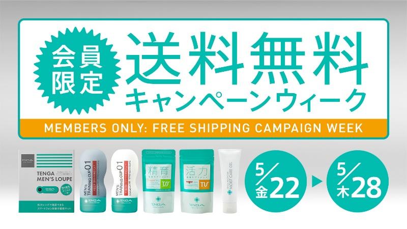 公式オンラインストア会員様限定!特別キャンペーン! 期間中は購入金額に関わらず、全品送料無料!