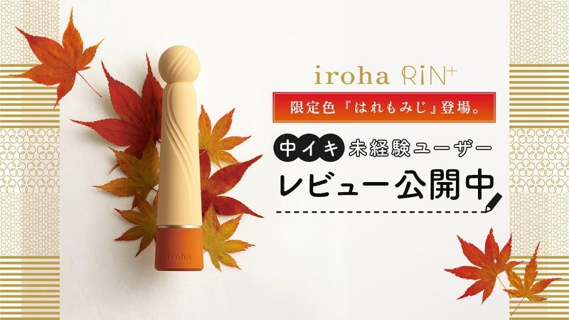 新発売 iroha リンプラス限定色「はれもみじ」登場