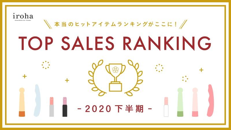 iroha 2020下半期 TOP SALES RANKING