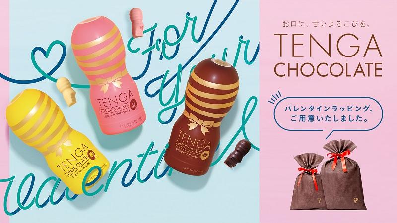 今年のTENGAチョコレートは、味わい深い本格仕様!