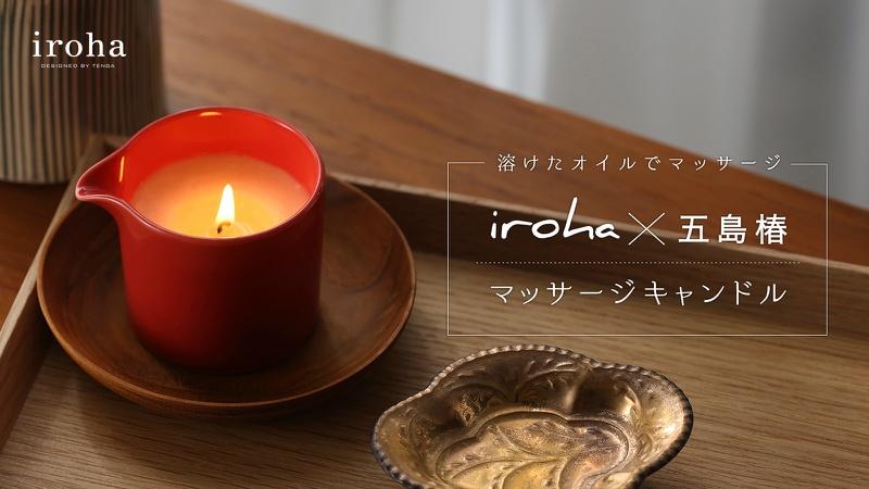 iroha×五島椿 マッサージキャンドル