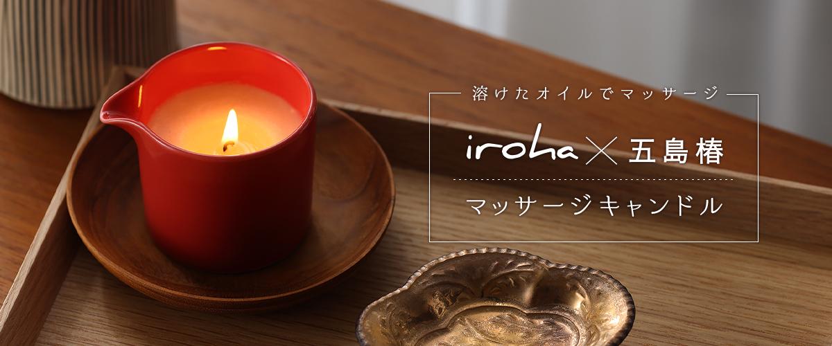 iroha TSUBAKI MASSAGE CAMDLE