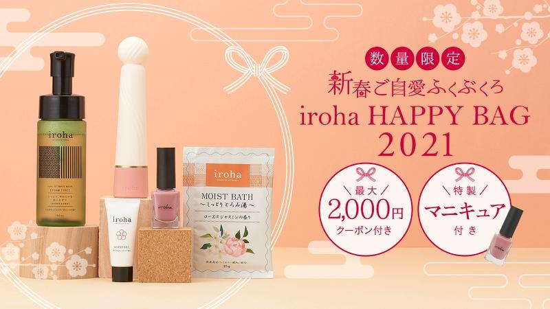 iroha HAPPY BAG 2021