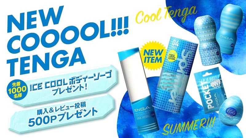 夏の風物詩…COOL TENGAシリーズに、大人気『TENGA SPINNER』&『HOLE LOTION』が登場!