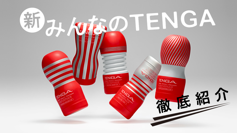 TENGA CUPシリーズ11種が、新ディテールで快感アップ!