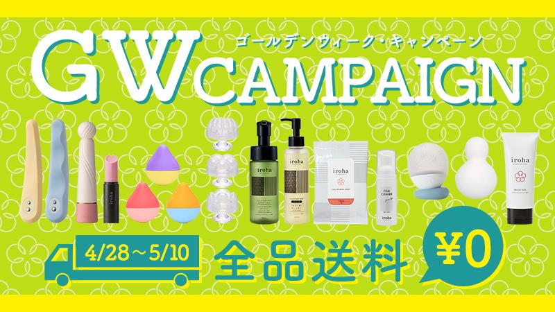 iroha GWキャンペーン 送料無料