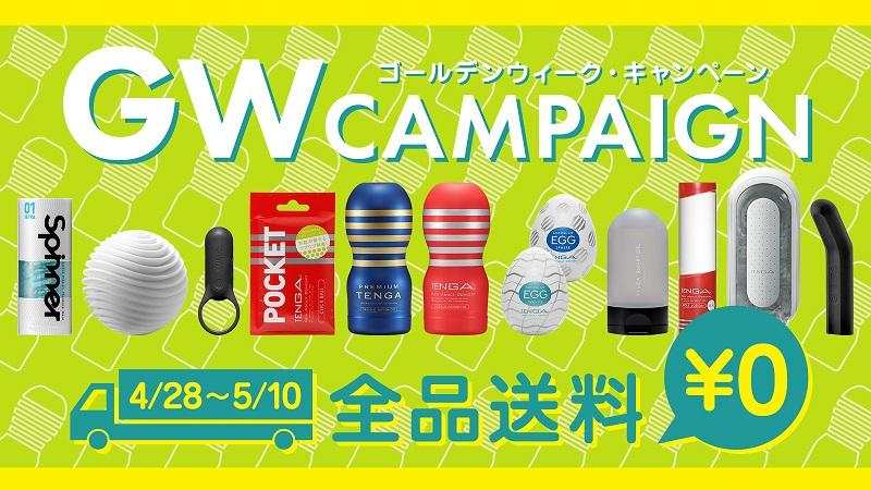 TENGA 2021GWキャンペーン(送料無料)