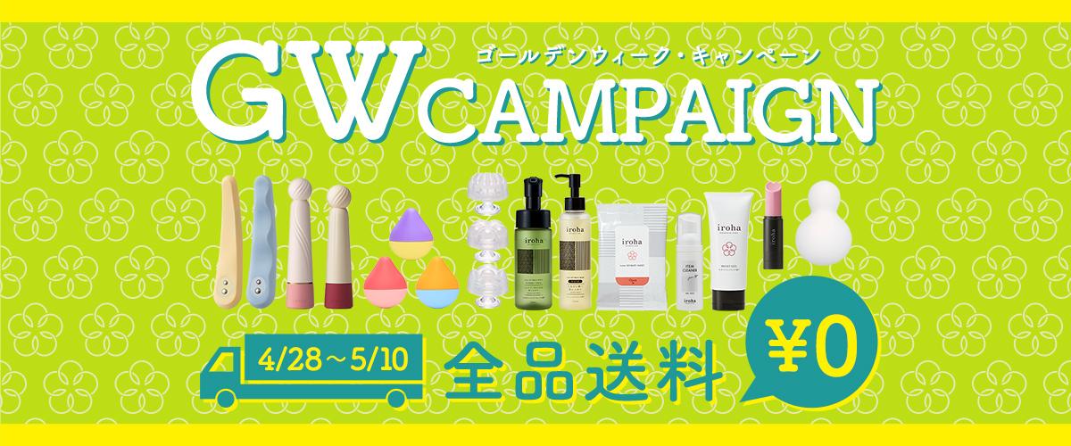 iroha 2021GWキャンペーン(送料無料)