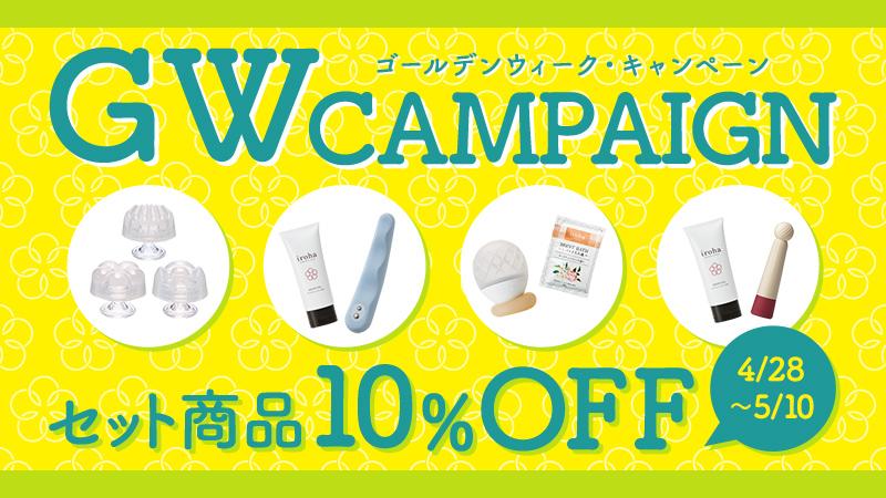 iroha GWキャンペーン セット商品10パーセントオフ