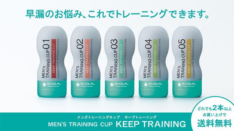 MEN'S TRAINING CUP KEEP TRAININGの販売を開始しました
