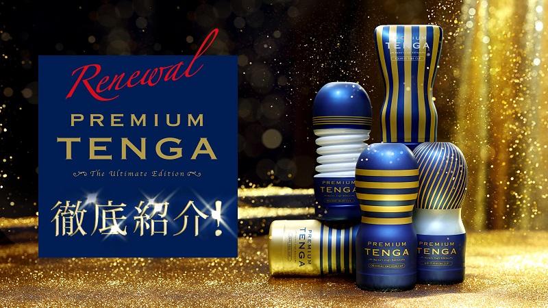 大人気のPREMIUM TENGAが5種類になって新登場! 新しいPREMIUM TENGAを徹底紹介!