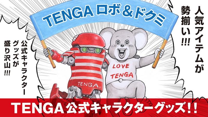 TENGA公式キャラクターグッズ大紹介
