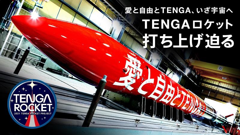 TENGA ROCKET PROJECT(機体公開)