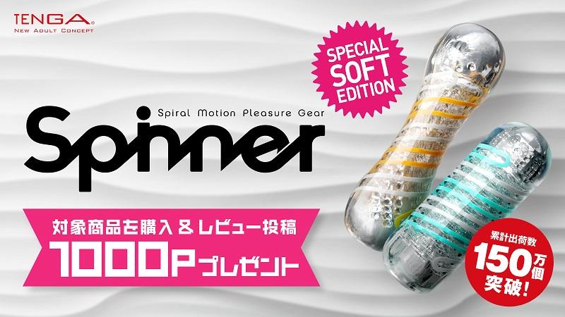 大人気『TENGA SPINNERシリーズ』に、ソフトエディションが新登場!