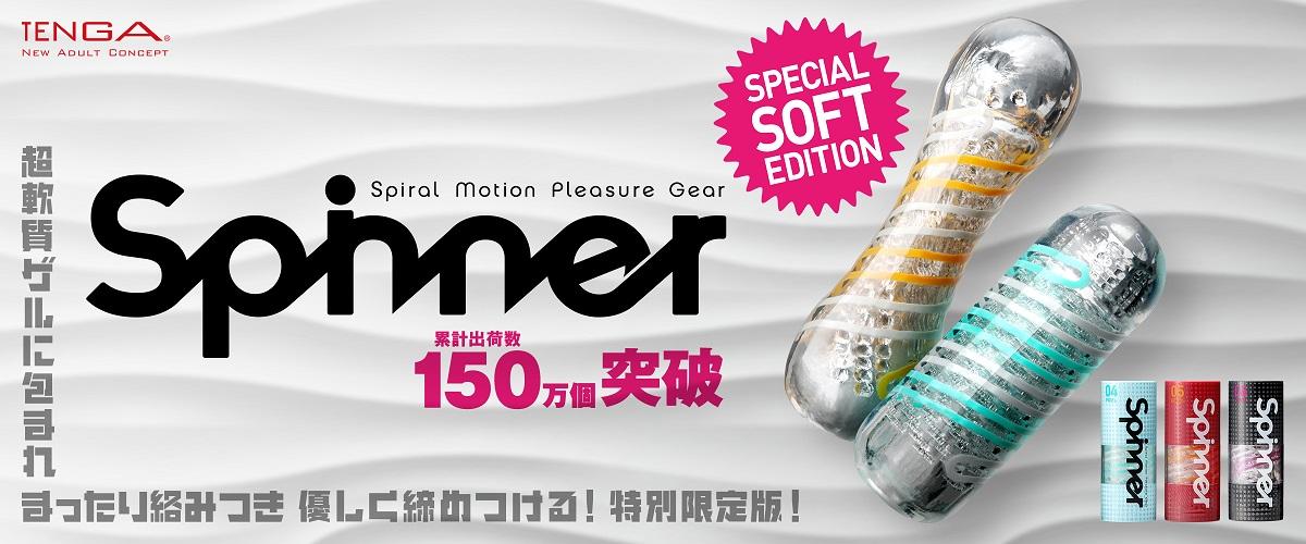 TENGA SPINNER 004 006 SOFT