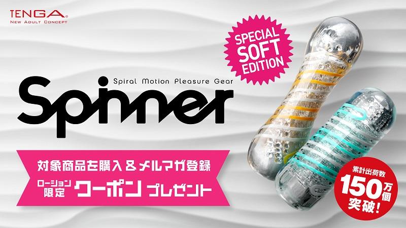 『SPINNER+SPINNER SOFT』6種使い比べセットをご購入+メルマガ登録で、ローション限定クーポンをプレゼント!