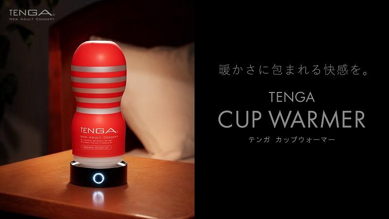 『TENGA CUP WARMER』徹底紹介