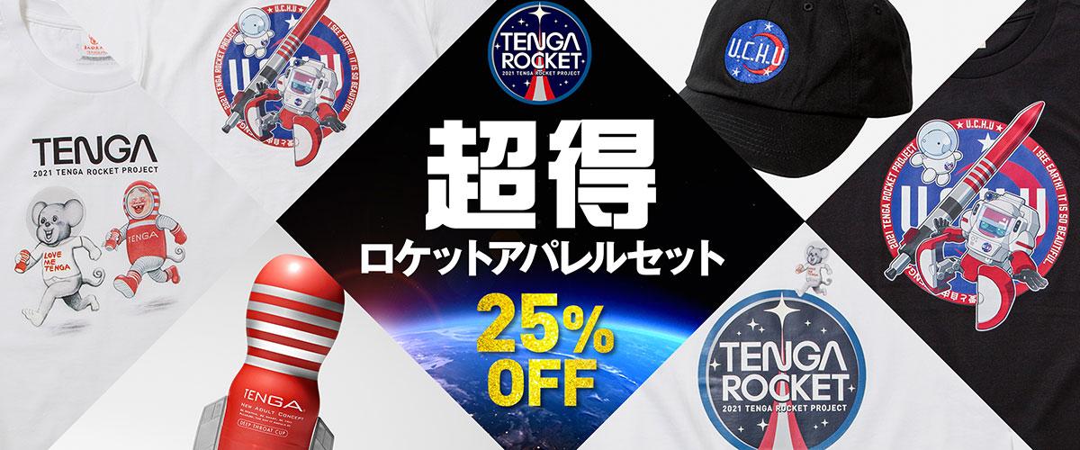 TENGA祭り2021 限定Tシャツセット発売