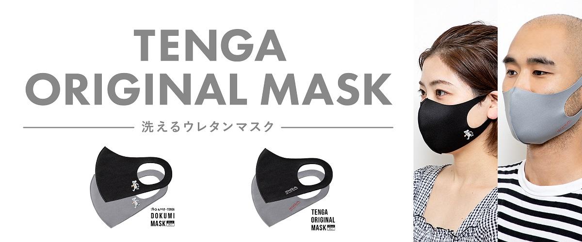 TENGAオリジナルマスク発売!