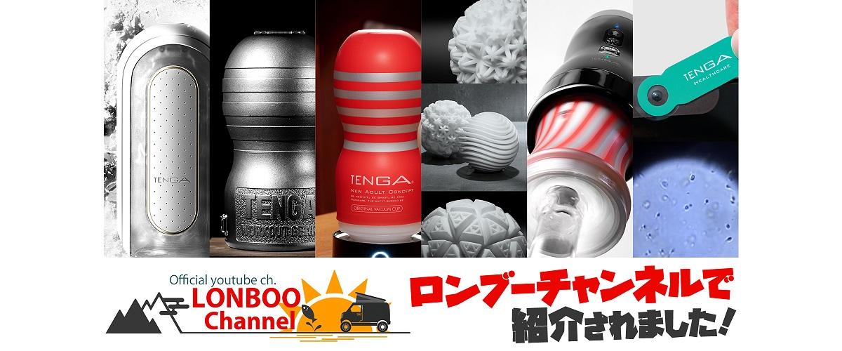 ロンブーチャンネルでTENGAが紹介されました