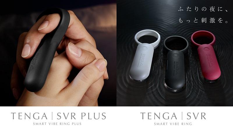 大人気『TENGA SVR/TENGA SVR PLUS』を徹底紹介!