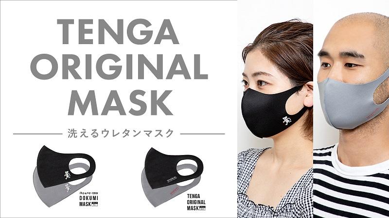 TENGAよりウレタンマスクが販売開始!