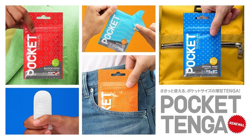 大人気『POCKET TENGAシリーズ』が、新パッケージ&新ディテールが増えて新登場!