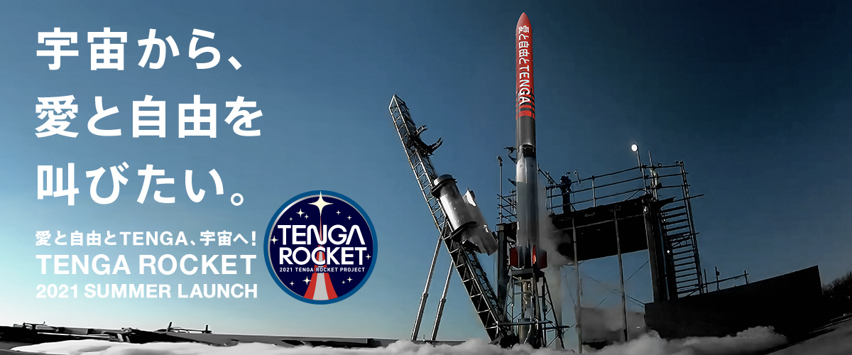 TENGA ROCKET PROJECT