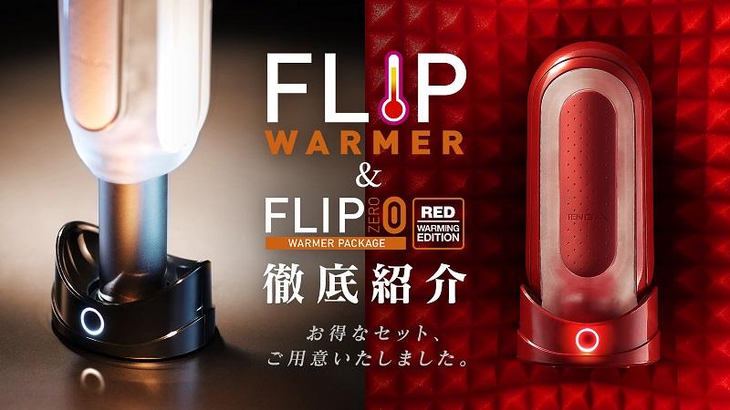 FLIP WARMER&FLIP 0 RED 徹底紹介