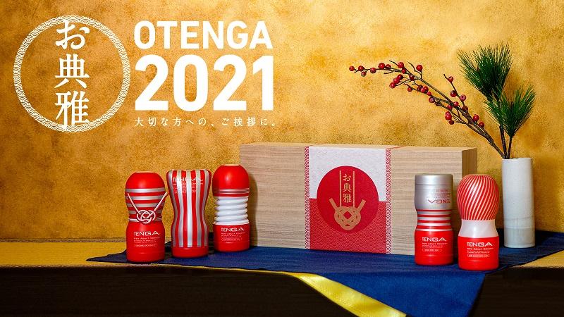 【お典雅2021】発売中