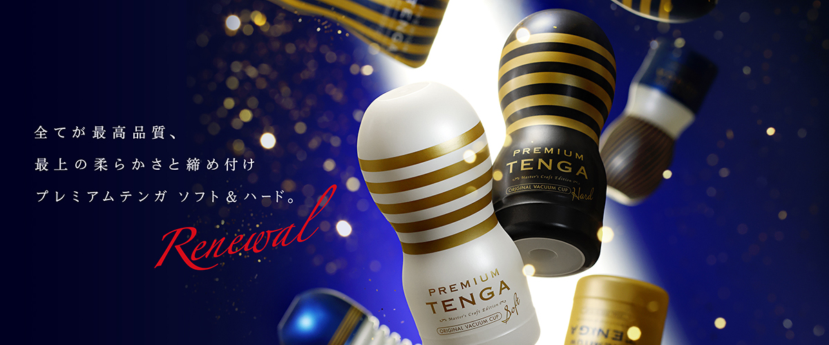大人気のPREMIUM TENGAシリーズから、ソフト&ハードがリニューアルして新登場!