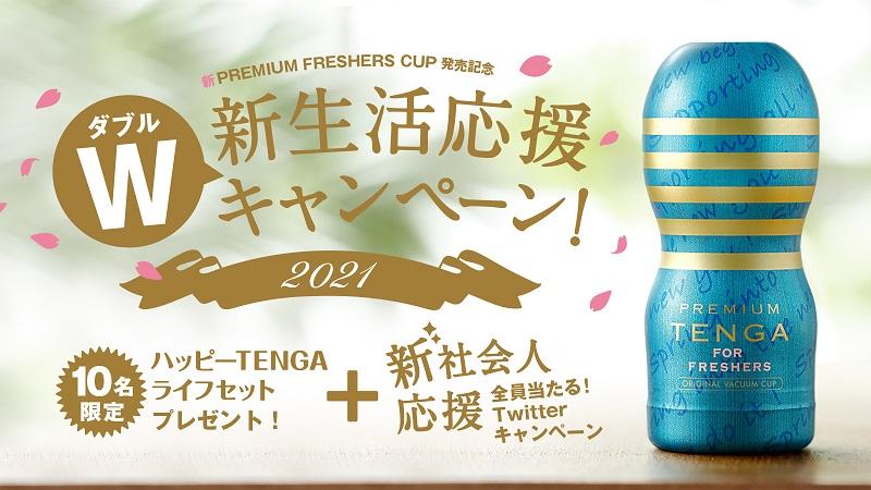 PREMIUM TENGA ORIGINAL VACUUM CUP FOR FRESHERS