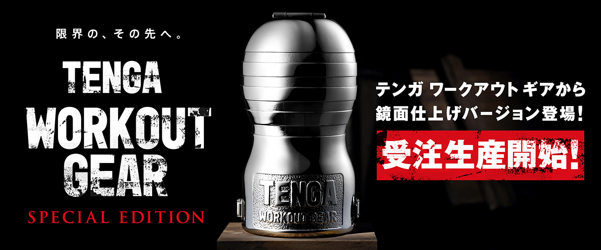 TENGA WORKOUT GEAR SPECIAL EDITION