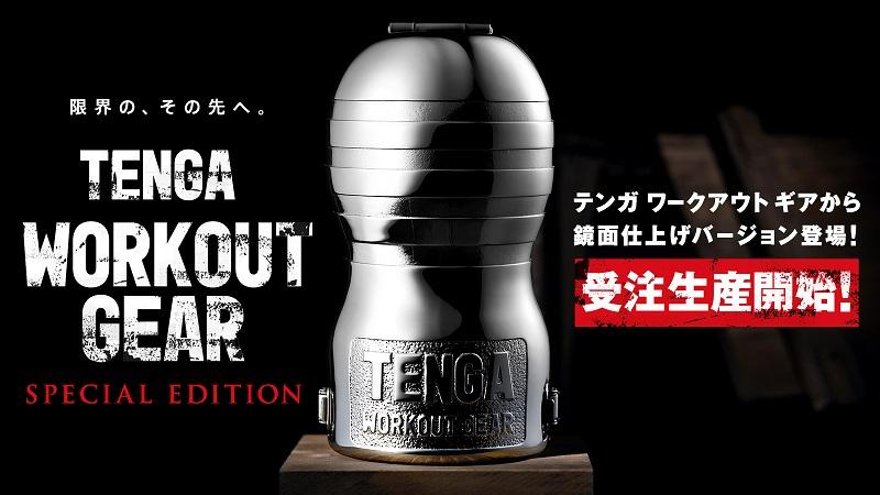 「TENGA ORIGINAL VACUUM CUP」をステンレス製のトレーニングギアに装着するだけで、いつものマスターベーションが筋トレに早変わり!
