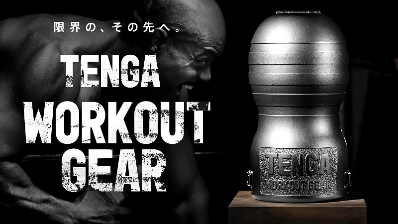 日本のモノづくりとともに 常識の、その先へ『TENGA WORKOUT GEAR)発売
