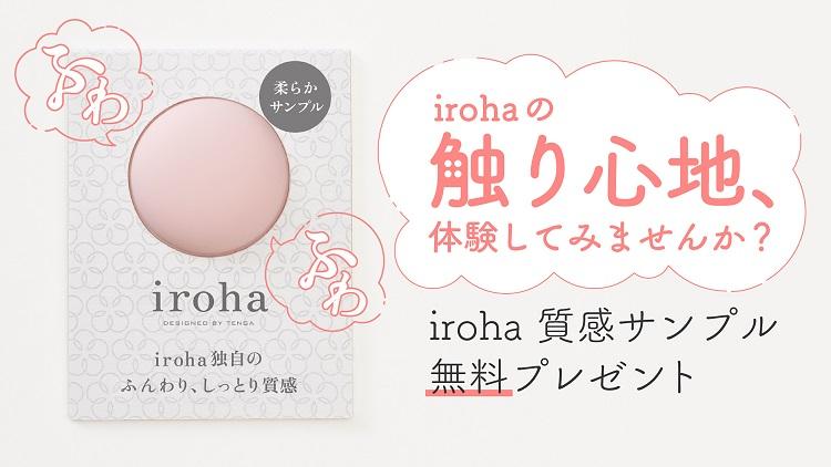 『iroha質感サンプル』販促ページ