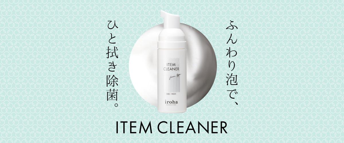 水なし簡単 泡で出てくる除菌クリーナー。irohaアイテムのお手入れ専用洗浄剤「iroha ITEM CLEANER」
