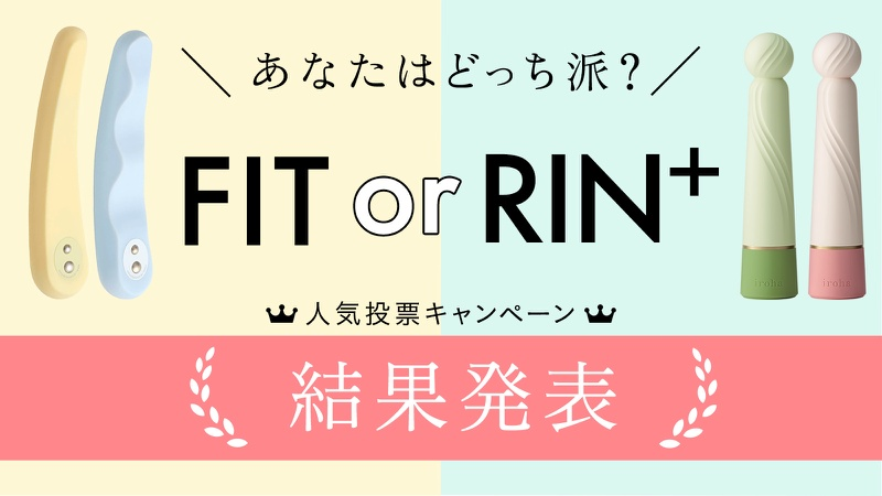 『iroha FIT』or『iroha RIN+』人気投票キャンペーン、結果発表!