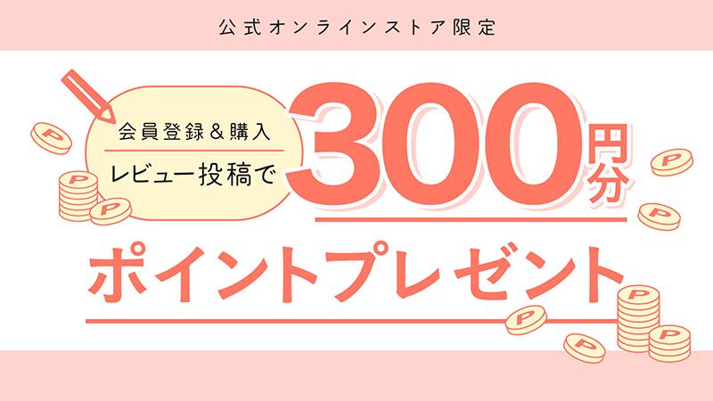 iroha レビューで300ポイントプレゼント