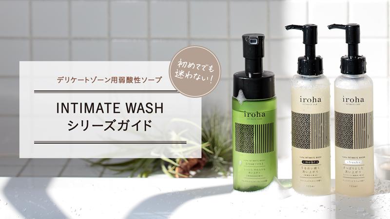「irohaインティメートケア」ブランドのデリケートゾーン用の弱酸性ソープのご紹介です。
