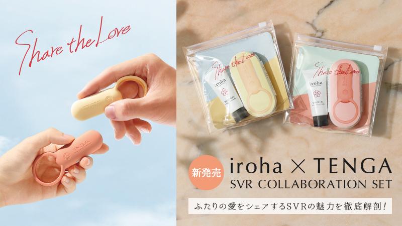 iroha SVR 新発売