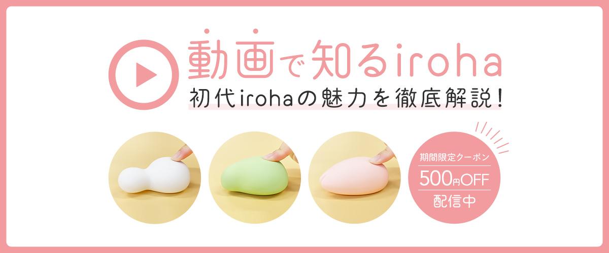 動画で知るiroha<初代iroha>