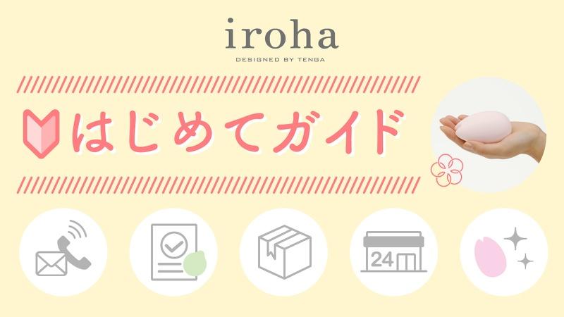 irohaはじめてガイド