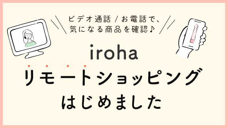 iroha リモートショッピング