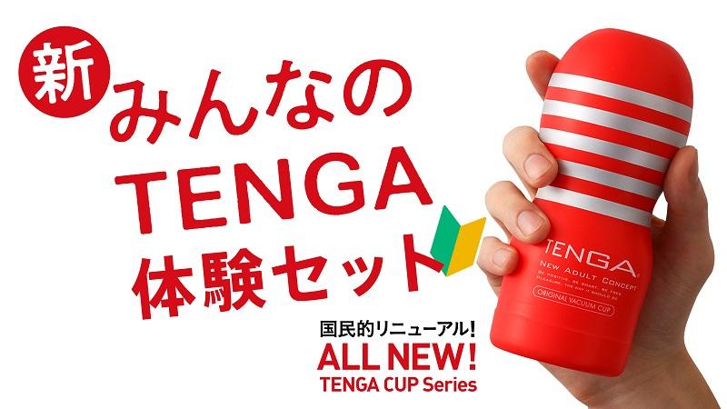 公式オンラインストア限定TENGA体験セット発売中!