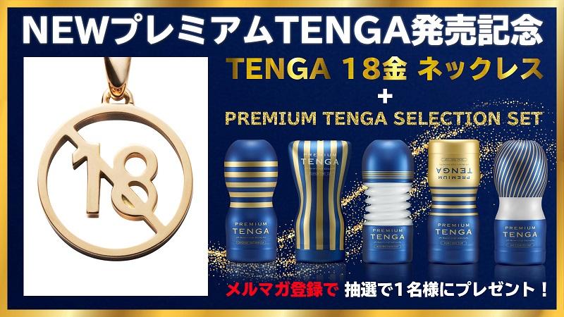 「TENGA 18金ネックレス」+「PREMIUM TENGA SELECTION SET」をプレゼント!!